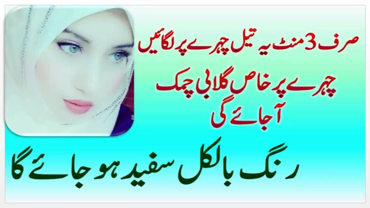 Rang Gora Karne Ka Totka  Face Whitening Mask Dilkash Beauty