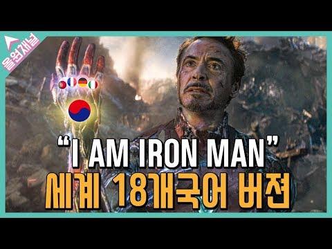 """어벤져스: 엔드게임 명장면 """"나는 아이언맨이다."""" 세계 18개국어 버젼"""