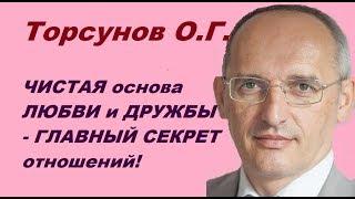 Торсунов О.Г. ЧИСТАЯ основа ЛЮБВИ и ДРУЖБЫ - ГЛАВНЫЙ СЕКРЕТ отношений!