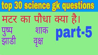 Top 30 science gk part 5, gk for railway group d , loco pilot and rpf constable and ssc gd exam