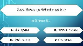 Gujarat Forest Guard Exam Paper 6