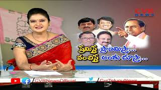 ప్రేమిస్తే ప్రణమిస్తా..వంచిస్తే అంతు చూస్తా..| KCR Shock to Setting MP Candidates| CVR Special Drive