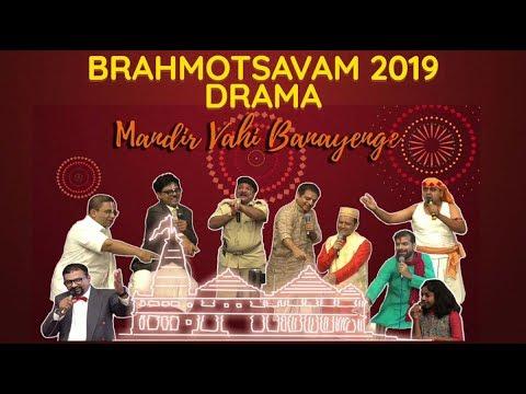 Mandir Vahi Banayenge | Drama Hindi | Goloka Players