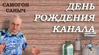 "Каналу Самогон Саныч   - 1 год - ""сверка часов""."