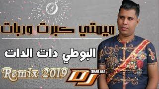 Cheikh Rotana 2019 - Mimti Kabrat WRabat (والبوطي دات دات)