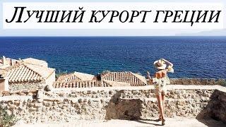 видео Курорты Греции. Где лучше отдыхать?