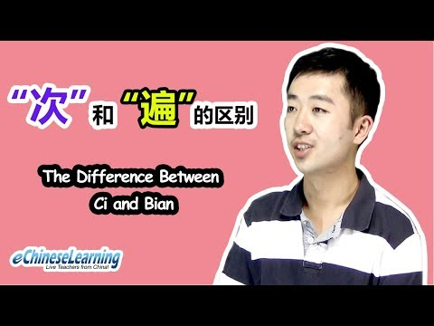 Beginner Mandarin Chinese The Difference Between 次 (cì) And 遍 (biàn) With EChineseLearning