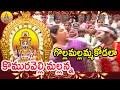 Golla Mallamma Kodala || Komuravelli Mallanna Dj Songs ||  Telangana Devotional Songs