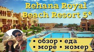Обзор Rehana Royal Beach Resort 5 - Египет 2021