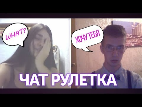 БОТАНИК ЖЖЁТ В ЧАТ РУЛЕТКЕ #4