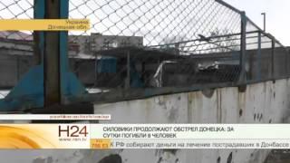 Число погибших мирных жителей Донецка растет в ходе обстрела города силовиками
