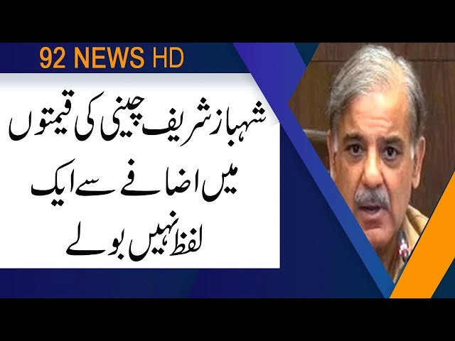 Why Shahbaz Sharif did not raise point of sugar taxes in speech? comments Haroon ur Rasheed