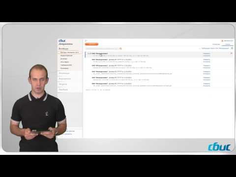 Видео Сбис электронный документооборот между организациями