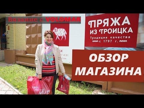 ОБЗОР ФИРМЕННОГО МАГАЗИНА ПРЯЖИ Троицкой Камвольной Фабрики//TROITSK WOOL.