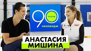 Анастасия Мишина 90 секунд челлендж