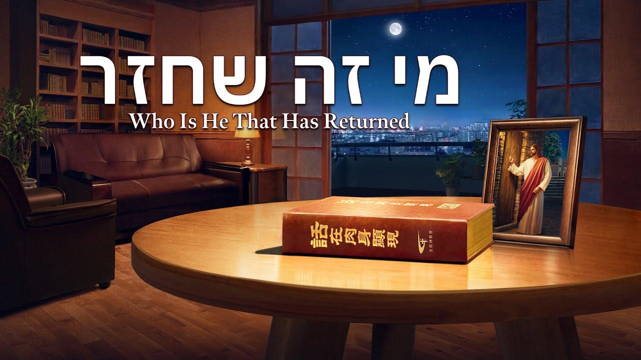 המשיח בא | 'מי זה שחזר' - סרטים מלאים 2020