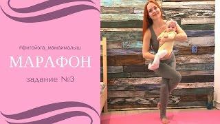 Марафон #фитойога_мамаималыш | Фитнес и йога для мам с малышами | Задание №3