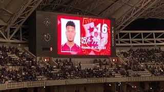 2018.10.12キリンチャレンジカップ 日本vsパナマ デンカビックスワン新潟 選手紹介