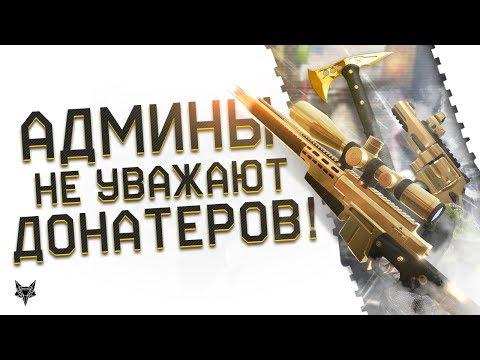 Золотое оружие за копейки Warface!Админы Варфейс не уважают донатеров!В чём прав и не прав Крымский? thumbnail