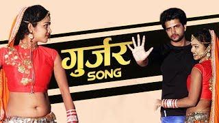 राखी रंगीली Exclusive GURJAR सांग 2018 || तेरे बिना नहीं जीना || Latest Rakhi Rangili DJ Song 2018