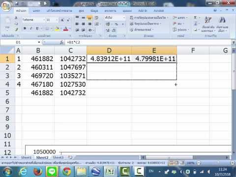 คำนวณพื้นที่โดยใช้Excle