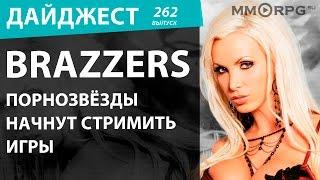 Brazzers. Порнозвёзды начнут стримить игры. Новостной дайджест