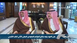 ولي العهد ينوه بنتائج المؤتمر السعودي الدولي الثاني للطب الشرعي
