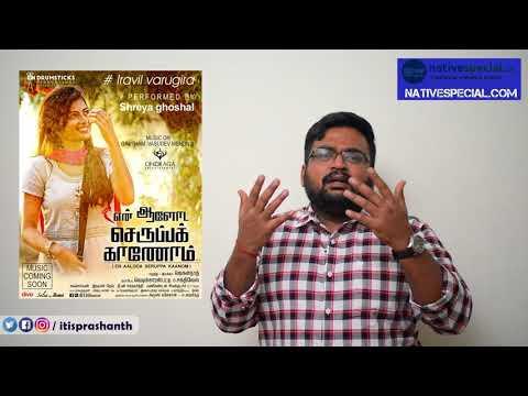 En Aaloda Seruppa Kanom review by prashanth