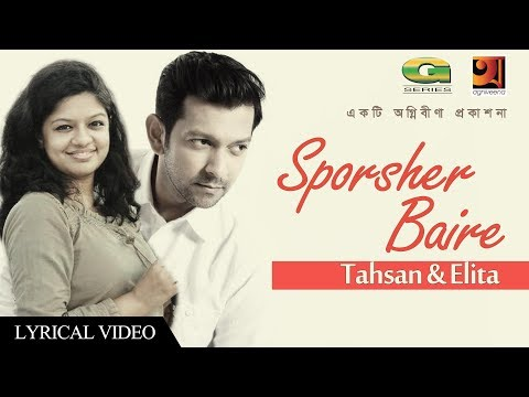 Sporsher Baire Tumi | Tahsan and Elita | Album Uddeshsho Nei | ☢ EXCLUSIVE ☢