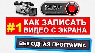 Bandicam лучшая программа для записи экранного видео ЧАСТЬ 1(Есть масса программ для записи экранных видео, но не все они так просты в быстрой конвертации вашего видео,..., 2016-03-11T16:38:33.000Z)