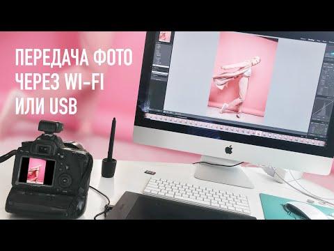 Как фотографировать через компьютер по проводу или Wi-Fi? На примере Adobe Lightroom.