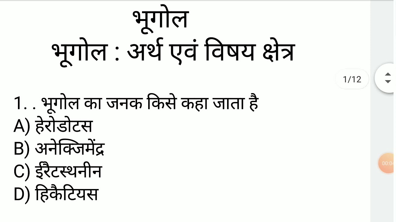 Geography का Test-1 / भूगोल ke Most important Questions in ...