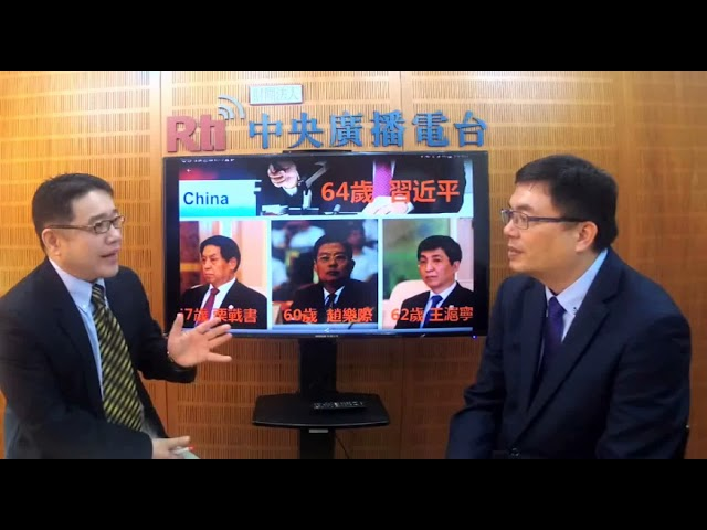 【央廣新聞】極度解密: 中共十九大觀察 專訪 洪耀南 執行長
