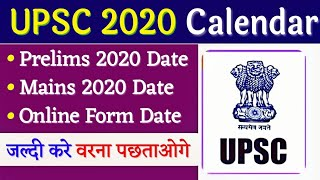 upsc calendar 2020 pdf download -  upsc notification 2020