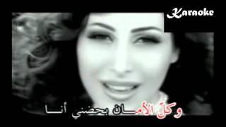 Arabic Karaoke 7awel marra yara