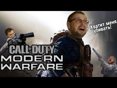 КУПЛИНОВ БОМБИТ и УГАРАЕТ в Call Of Duty Modern Warfare / СМЕШНЫЕ МОМЕНТЫ С КУПЛИНОВЫМ /