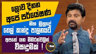 Pathikada,21.09.2020 Asoka Dias interviews Prof. G. R. AsokaKumaraof NIFS Thumbnail