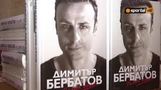 """Бербатов застана пред студентите от СУ """"Св. Климент Охридски"""""""