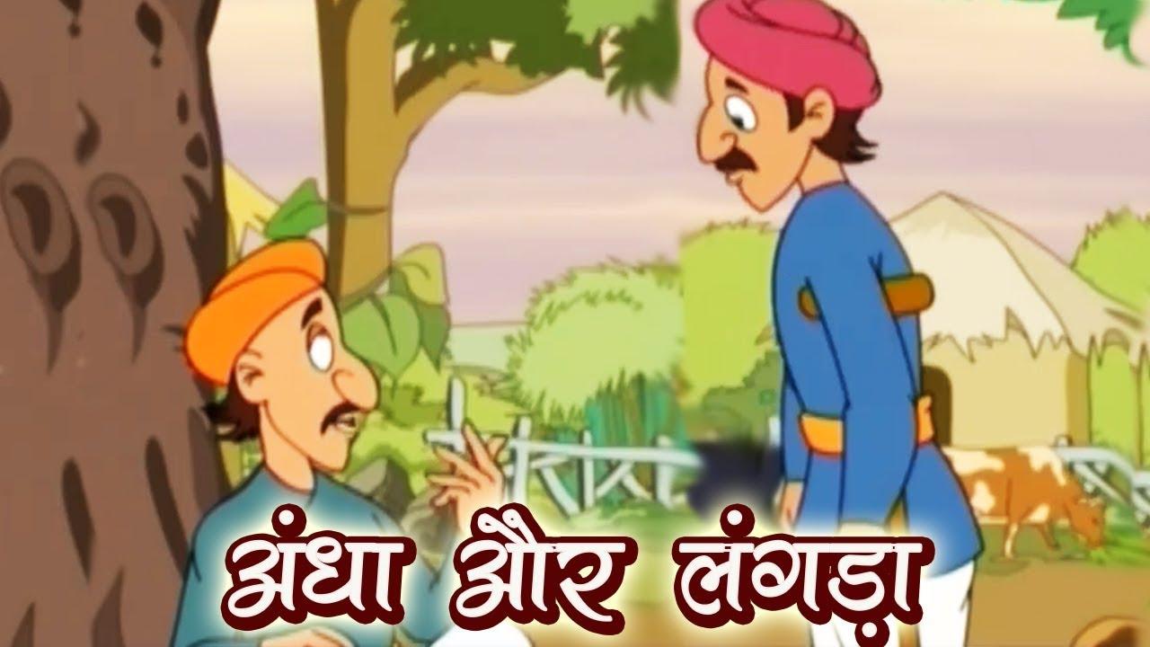 अंधा और लंगड़ा - Hindi Kahaniya for Kids | Stories for Kids | Moral Stories  | Ultra Kids