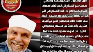 إنها مصر ستظل دائماً - الشيخ الشعراوي HD
