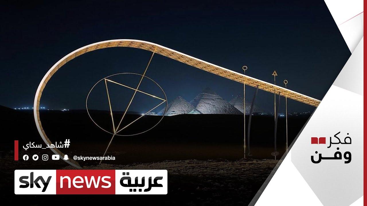 معرض -الأبد هو الآن- رسالة من فناني العالم للفن المصري | #فكر_وفن  - نشر قبل 42 دقيقة