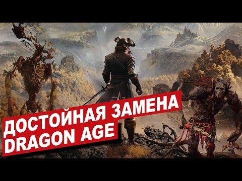 Обзор GreedFall - лучшая Action / RPG 2019 года с закосом под Dragon Age.