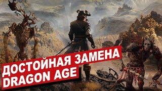 Обзор GreedFall! Лучшая Action/RPG 2019 года с закосом под Dragon Age.