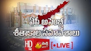 AP Assembly LIVE - Day 2 || Discussion On Capital Issue - Sakshi TV