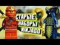 Лего Ниндзяго Змеи Суперпак Обзор наборов LEGO Ninjago mp3