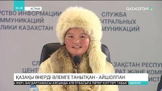 Қазақы өнерді әлемге танытқан - Айшолпан