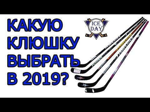 Какую хоккейную клюшку купить в 2019?
