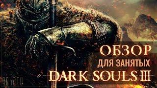 Dark Souls 3 - Обзор для занятых
