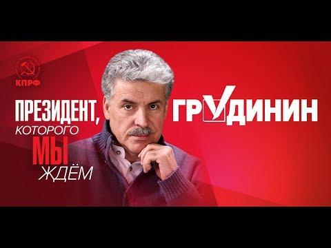 Встреча Павла Грудинина с избирателями (Уфа, 31.01.2018)
