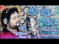 Dhana lo dhana odia sad song human sagar odianews24 mp3